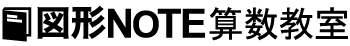 図形NOTE算数教室